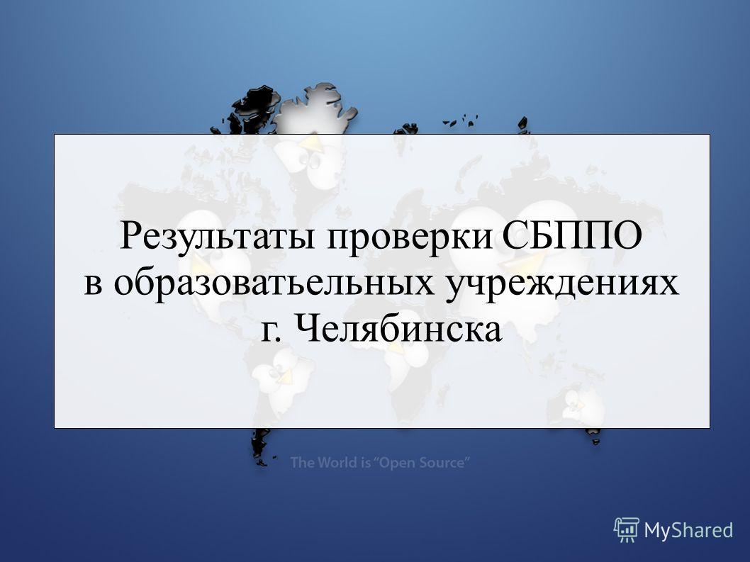 Результаты проверки СБППО в образоватьельных учреждениях г. Челябинска