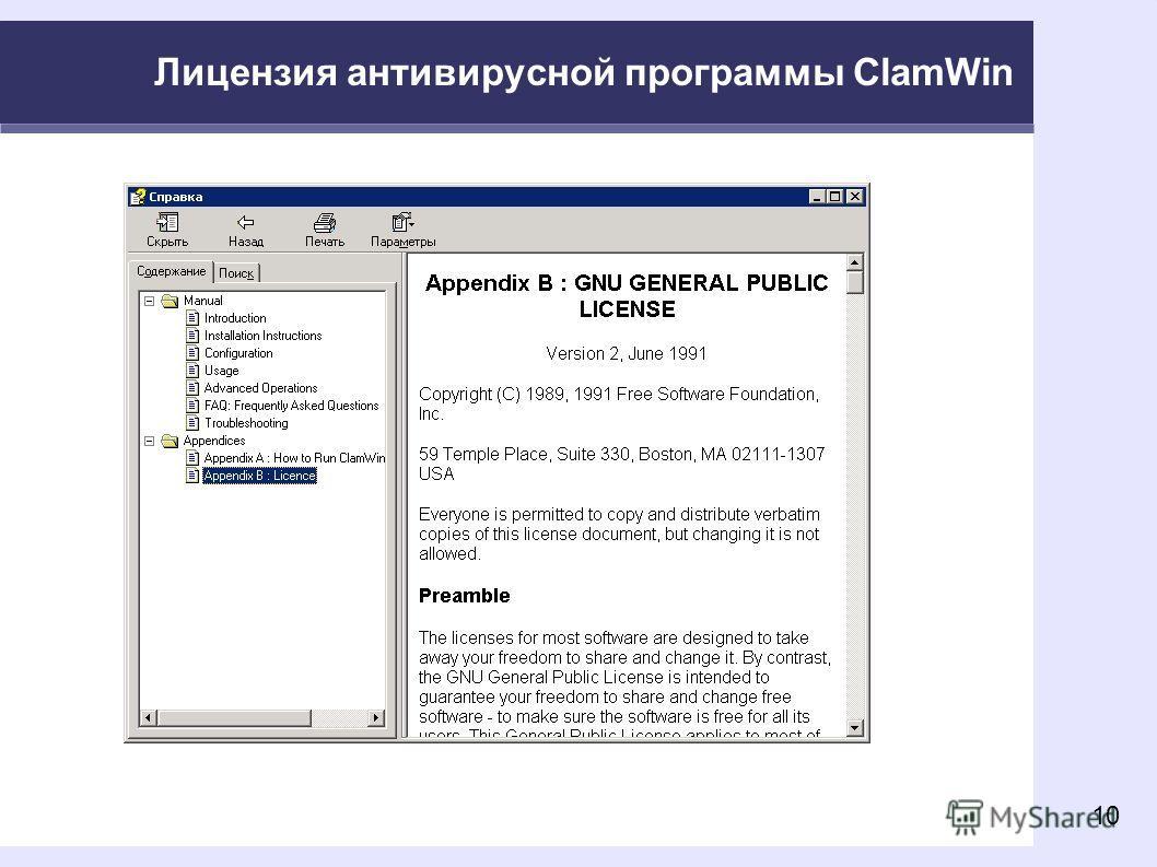 10 Лицензия антивирусной программы ClamWin