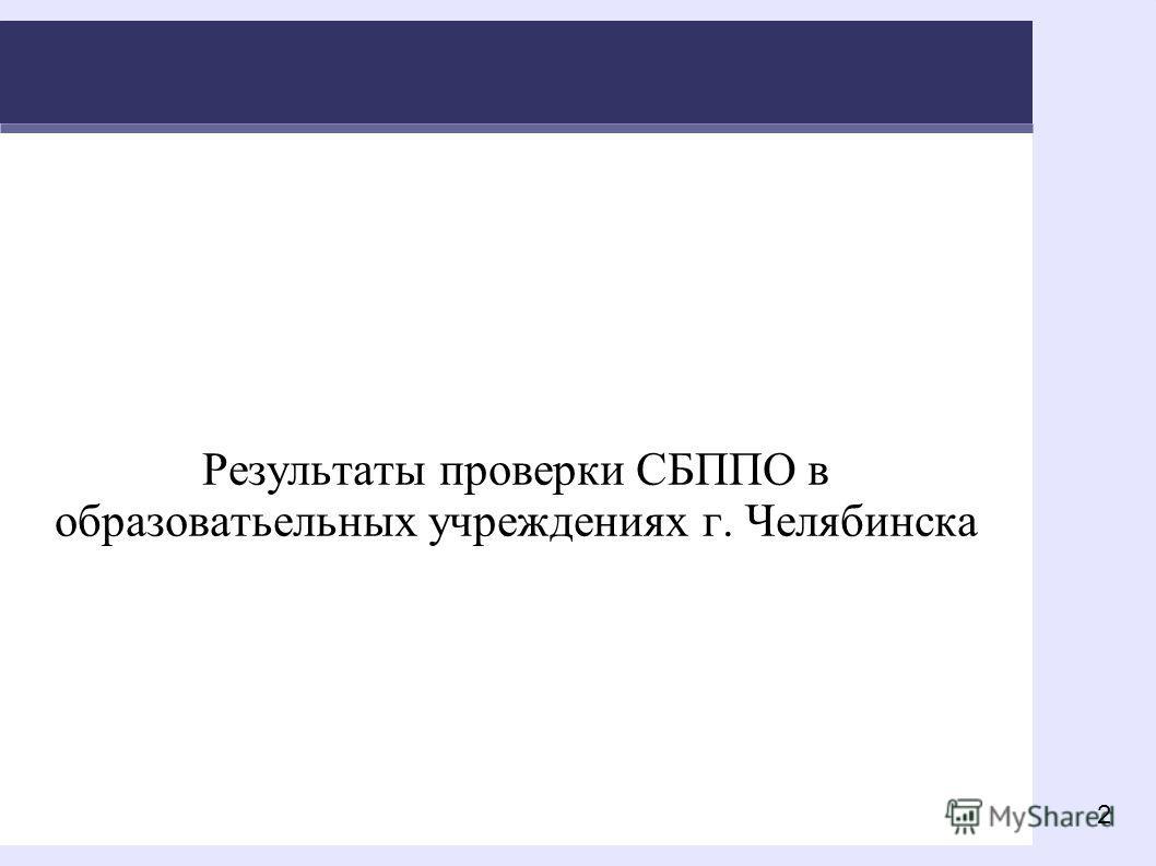2 Результаты проверки СБППО в образоватьельных учреждениях г. Челябинска
