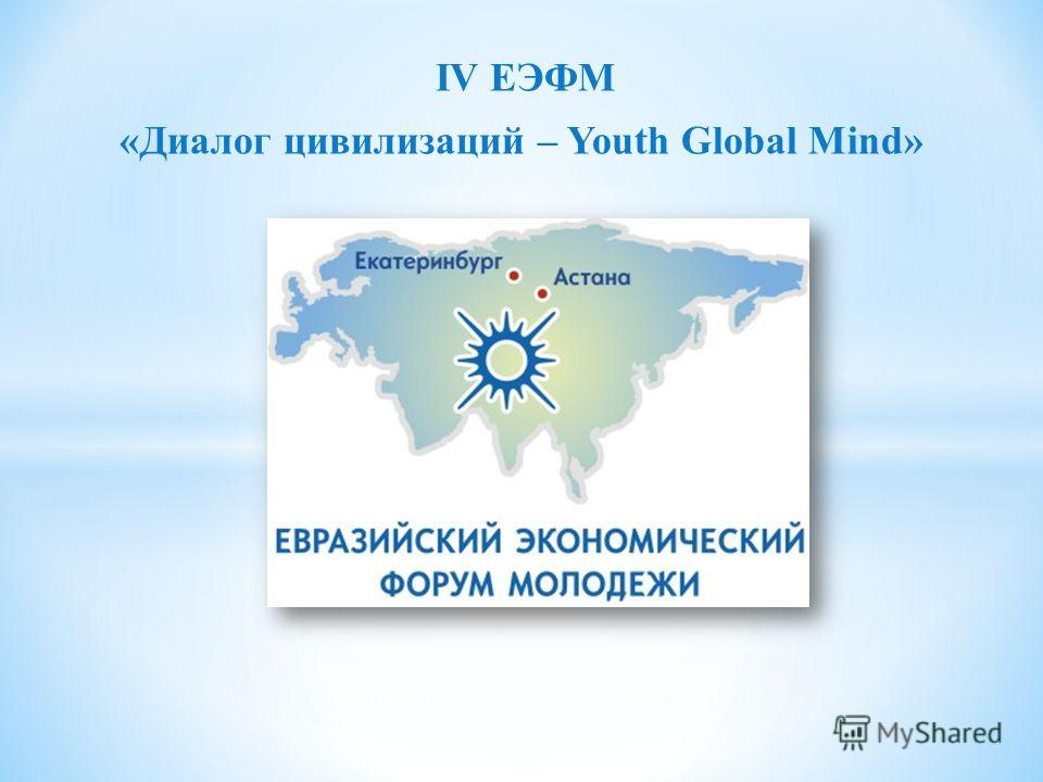 IV ЕЭФМ «Диалог цивилизаций – Youth Global Mind»