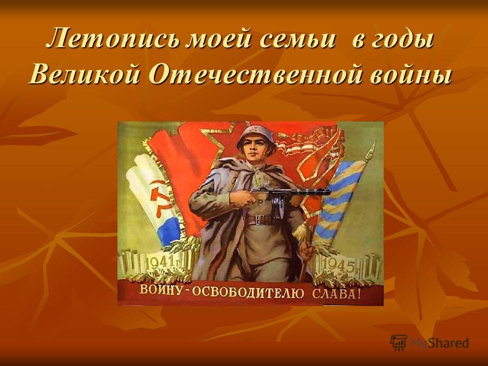 Летопись моей семьи в годы Великой Отечественной войны