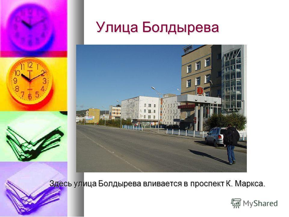 Улица Болдырева Улица Болдырева Здесь улица Болдырева вливается в проспект К. Маркса.