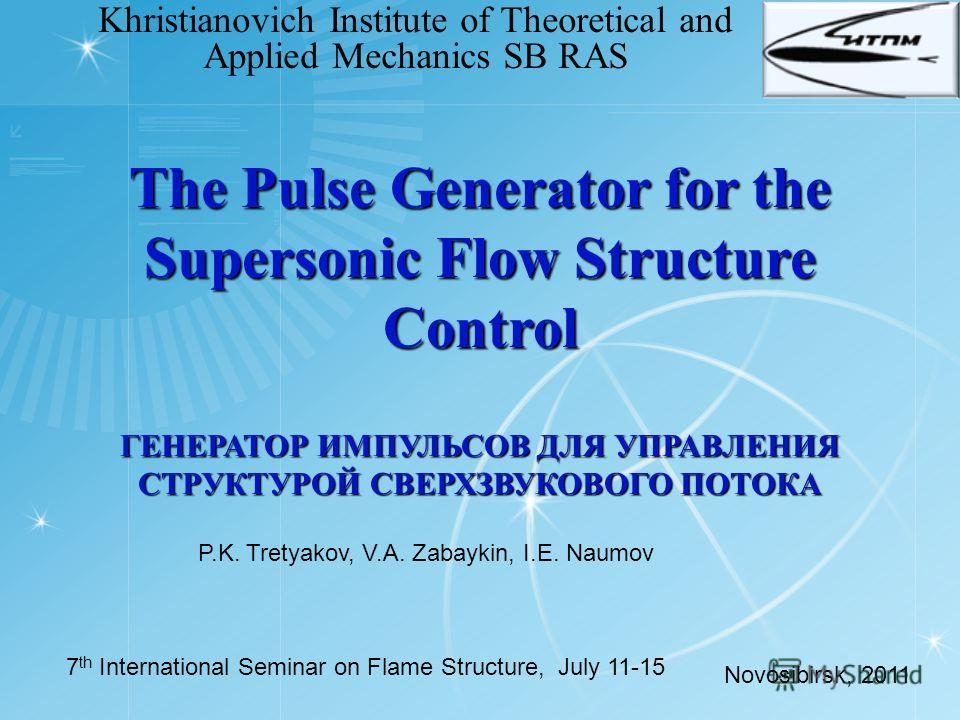 The Pulse Generator for the Supersonic Flow Structure Control ГЕНЕРАТОР ИМПУЛЬСОВ ДЛЯ УПРАВЛЕНИЯ СТРУКТУРОЙ СВЕРХЗВУКОВОГО ПОТОКА Khristianovich Institute of Theoretical and Applied Mechanics SB RAS P.K. Tretyakov, V.A. Zabaykin, I.E. Naumov Novosibi
