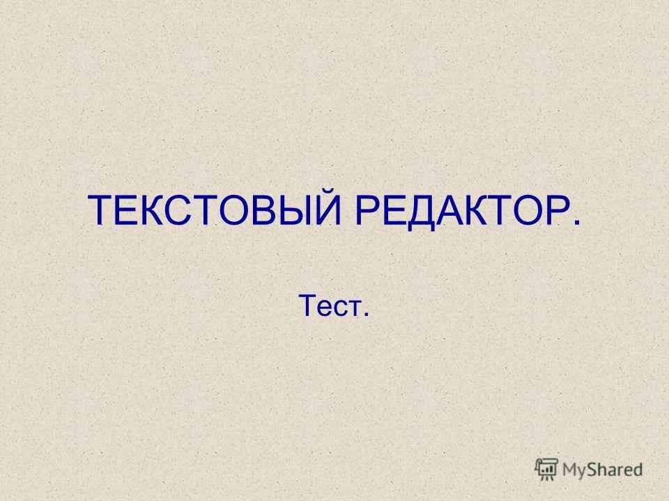 ТЕКСТОВЫЙ РЕДАКТОР. Тест.