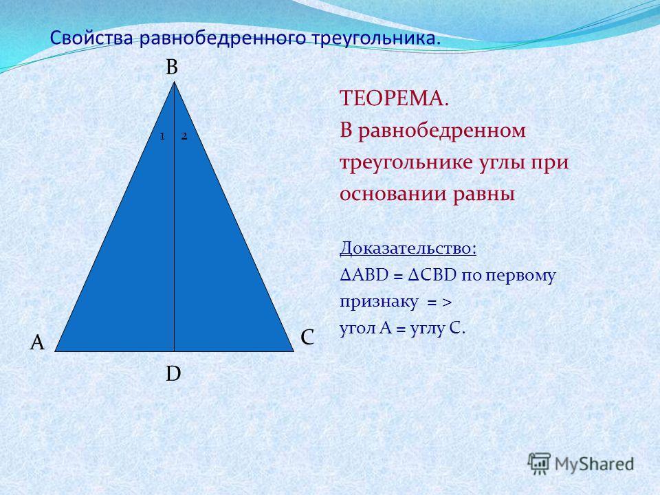 Свойства равнобедренного треугольника. ТЕОРЕМА. В равнобедренном треугольнике углы при основании равны Доказательство: ABD = CBD по первому признаку = > угол А = углу С. А В С D 12