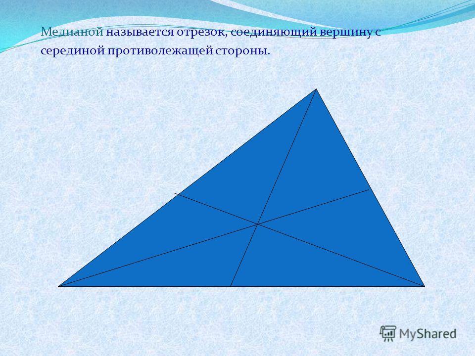 Медианой называется отрезок, соединяющий вершину с серединой противолежащей стороны.