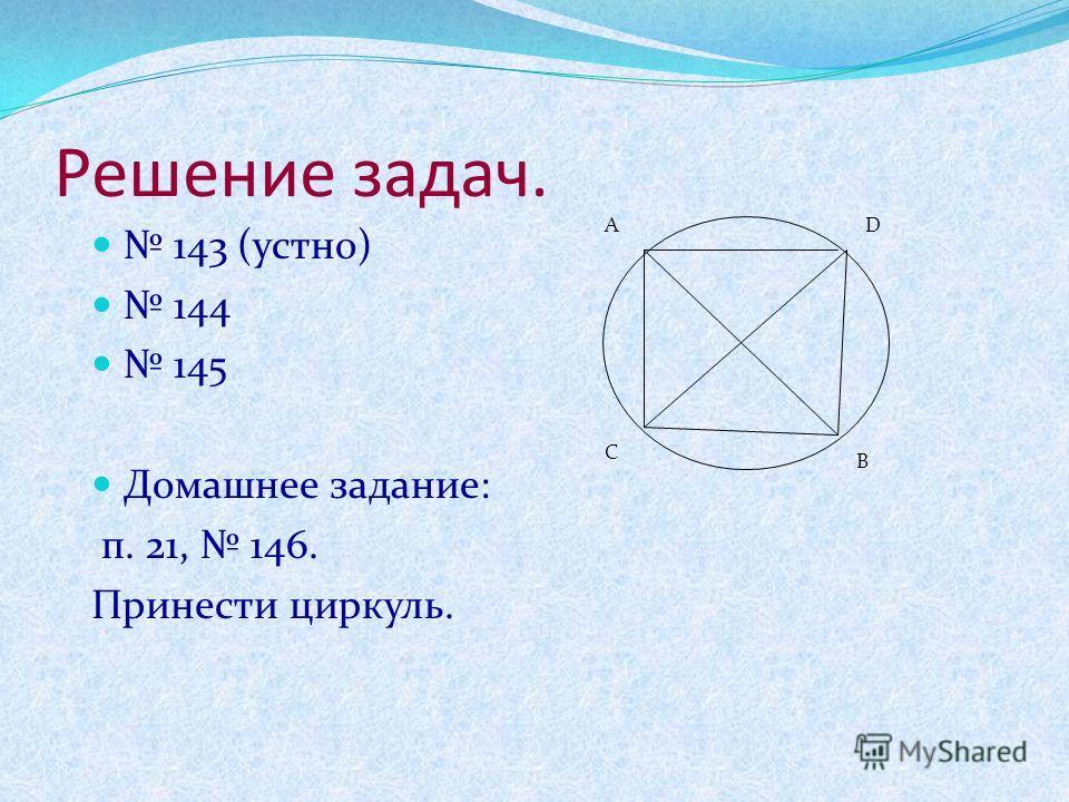 Решение задач. 143 (устно) 144 145 Домашнее задание: п. 21, 146. Принести циркуль. А В С D
