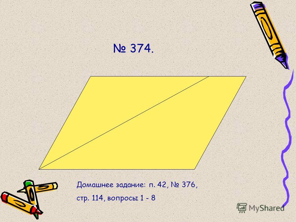374. Домашнее задание: п. 42, 376, стр. 114, вопросы 1 - 8