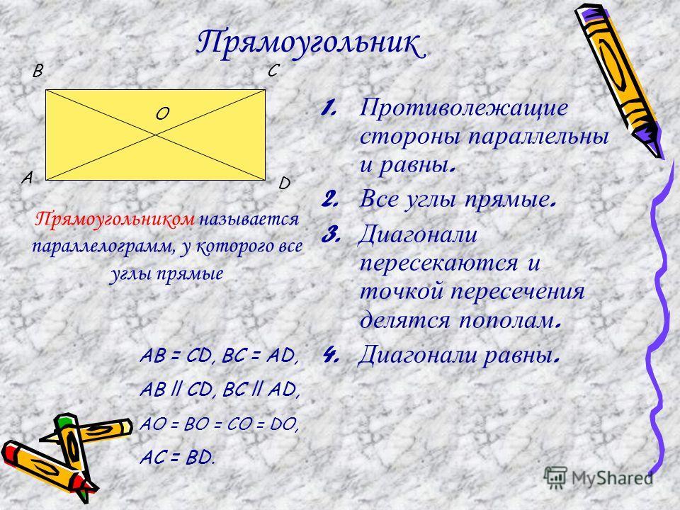 Прямоугольник 1. Противолежащие стороны параллельны и равны. 2. Все углы прямые. 3. Диагонали пересекаются и точкой пересечения делятся пополам. 4. Диагонали равны. Прямоугольником называется параллелограмм, у которого все углы прямые А ВС D AB = CD,