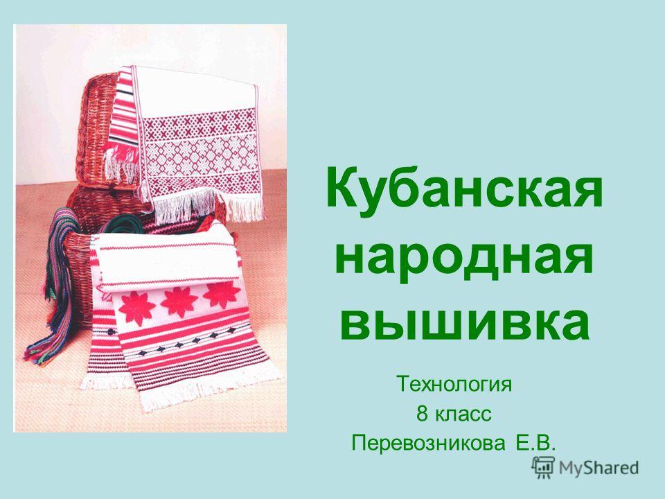 Кубанская народная вышивка Технология 8 класс Перевозникова Е.В.