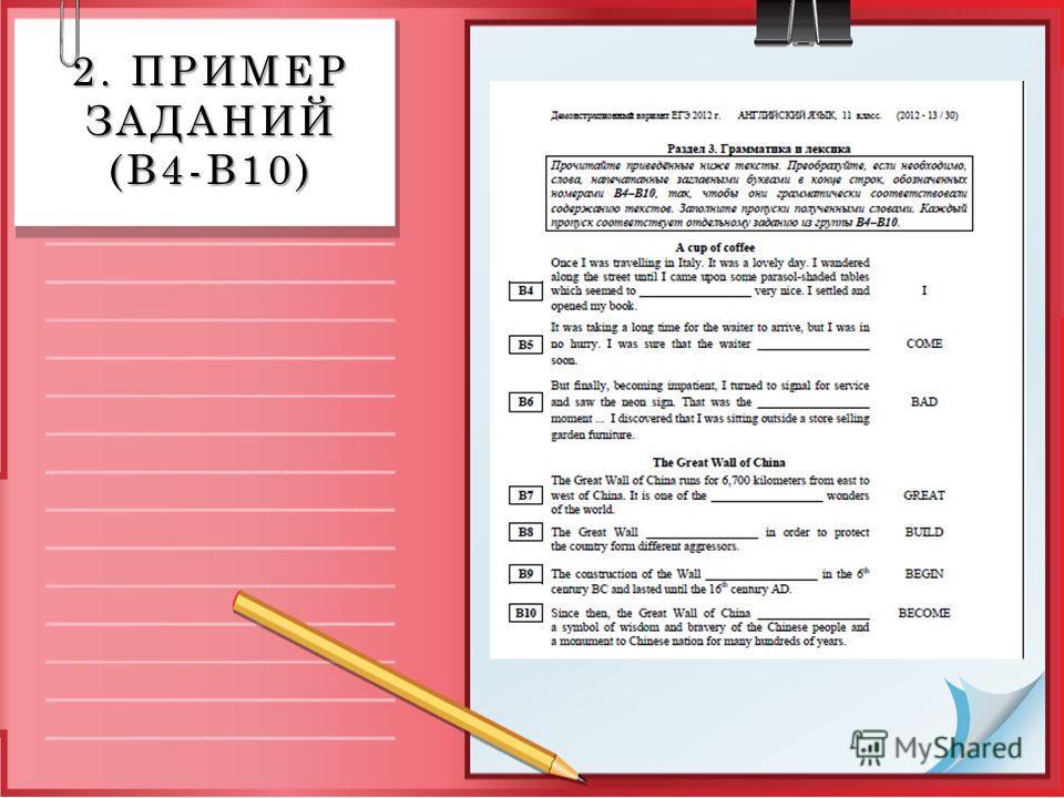 2. ПРИМЕР ЗАДАНИЙ (В4-В10)