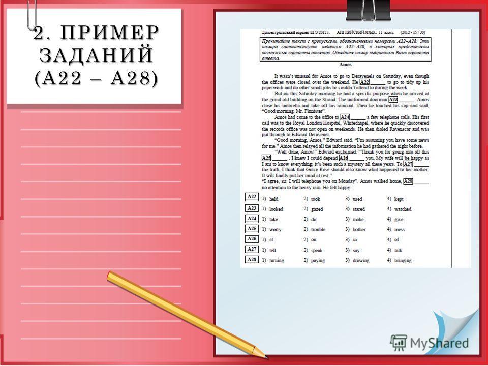 2. ПРИМЕР ЗАДАНИЙ (А22 – А28)