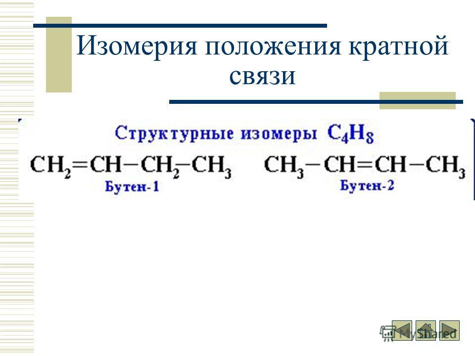 Изомерия положения кратной связи