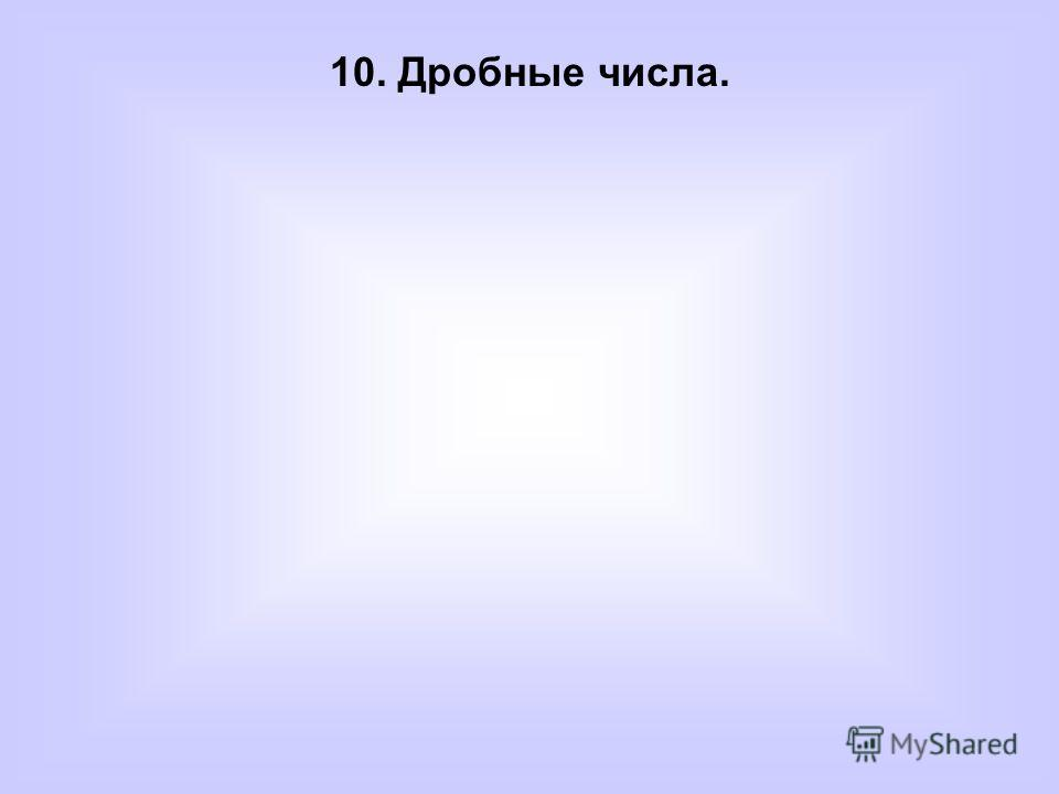 10. Дробные числа.