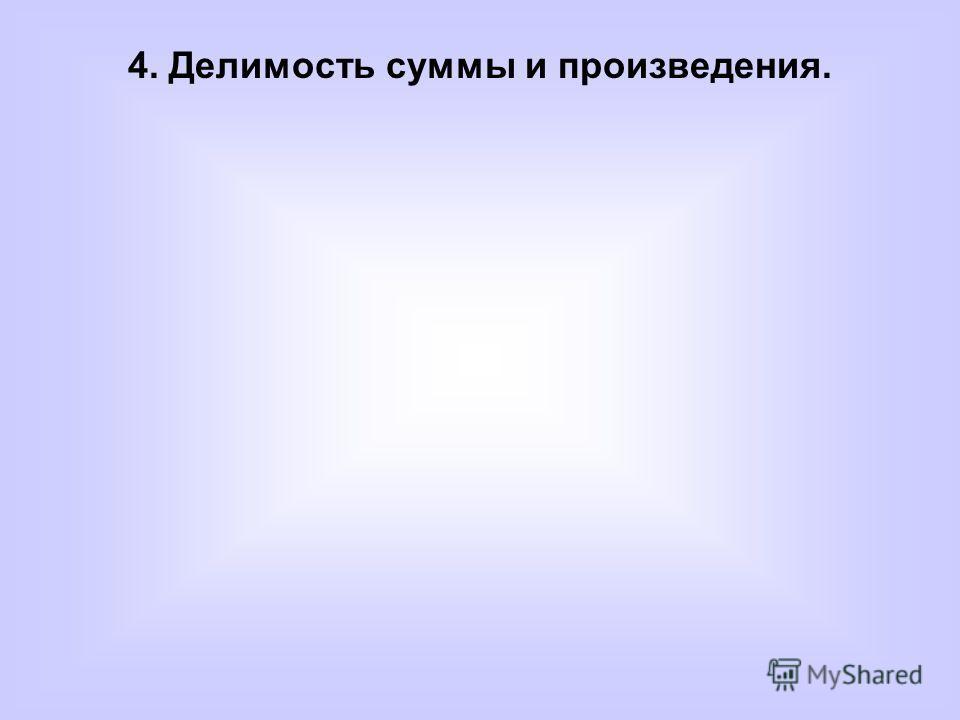 4. Делимость суммы и произведения.