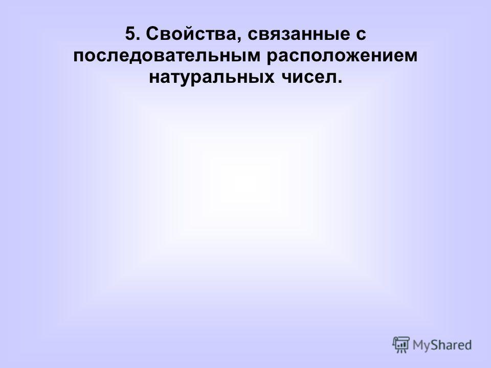 5. Свойства, связанные с последовательным расположением натуральных чисел.
