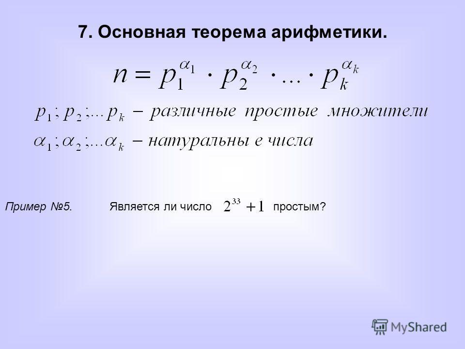 7. Основная теорема арифметики. Пример 5. Является ли число простым?