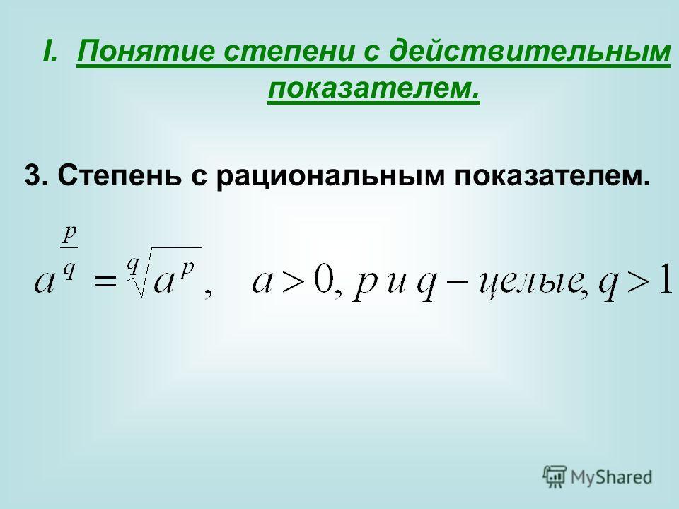 I.Понятие степени с действительным показателем. 3. Степень с рациональным показателем.