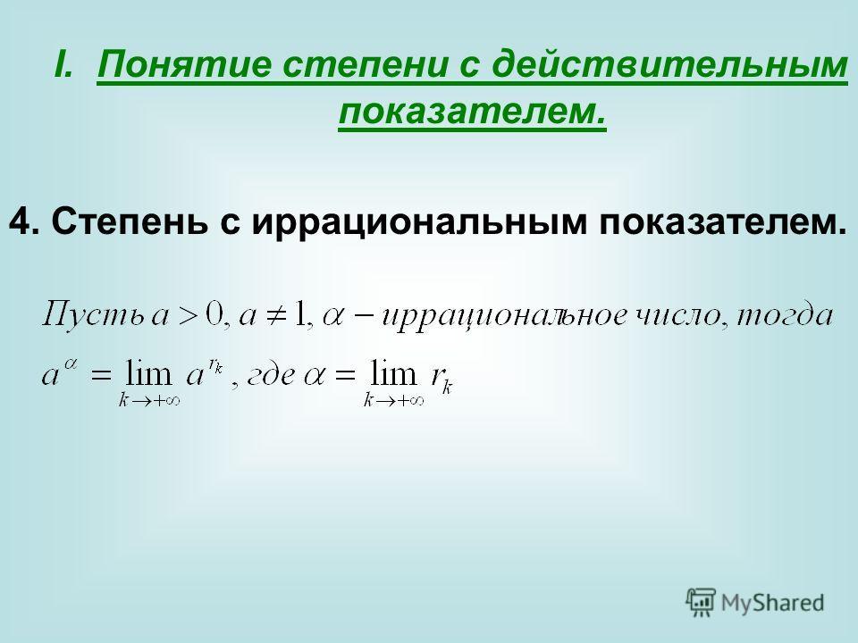 I.Понятие степени с действительным показателем. 4. Степень с иррациональным показателем.