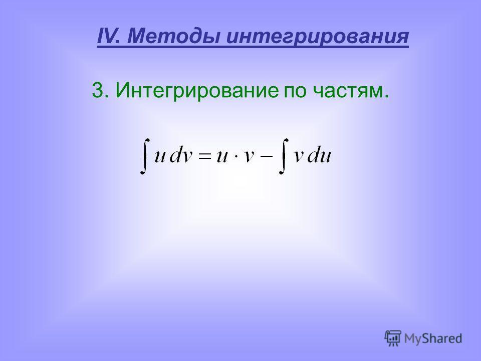 IV. Методы интегрирования 3. Интегрирование по частям.