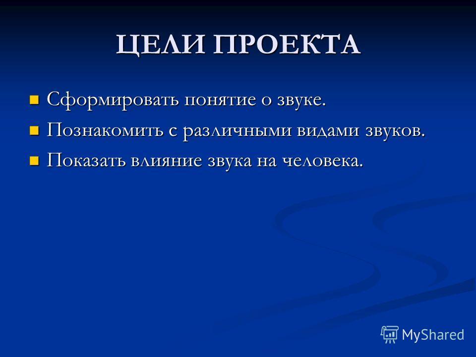 ИНФРАЗВУК НЕСЛЫШИМЫЙ «ВРАГ» ИСПОЛНИТЕЛЬ: Мякишева Райгуль. 2008г.
