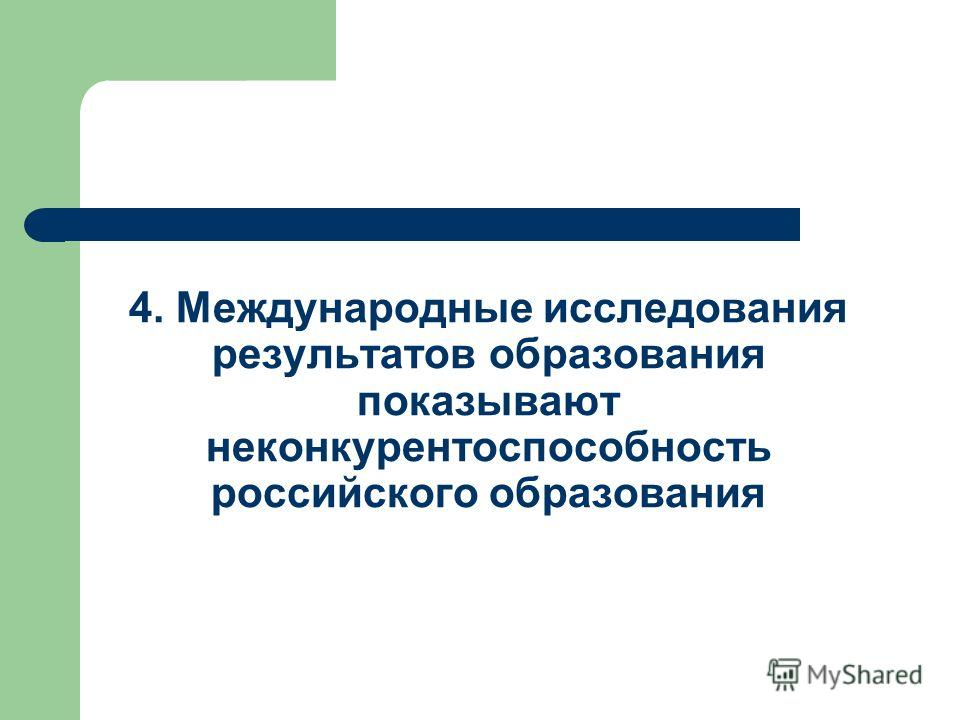 4. Международные исследования результатов образования показывают неконкурентоспособность российского образования