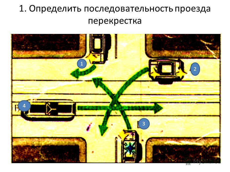 1. Определить последовательность проезда перекрестка 1 1 2 3 4