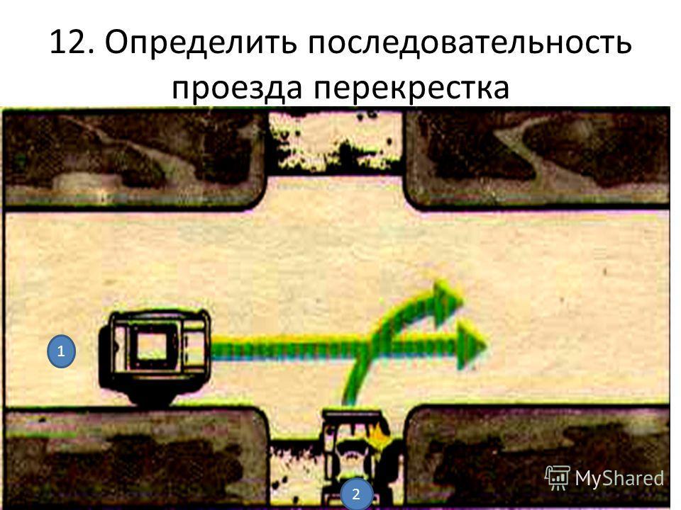 12. Определить последовательность проезда перекрестка 1 2
