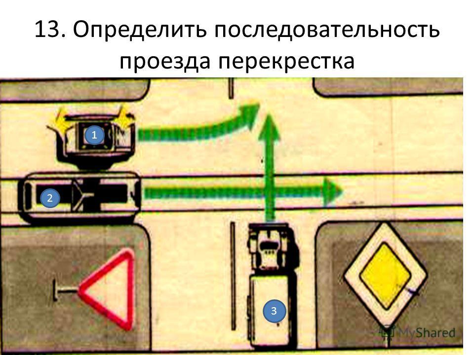 13. Определить последовательность проезда перекрестка 1 2 3
