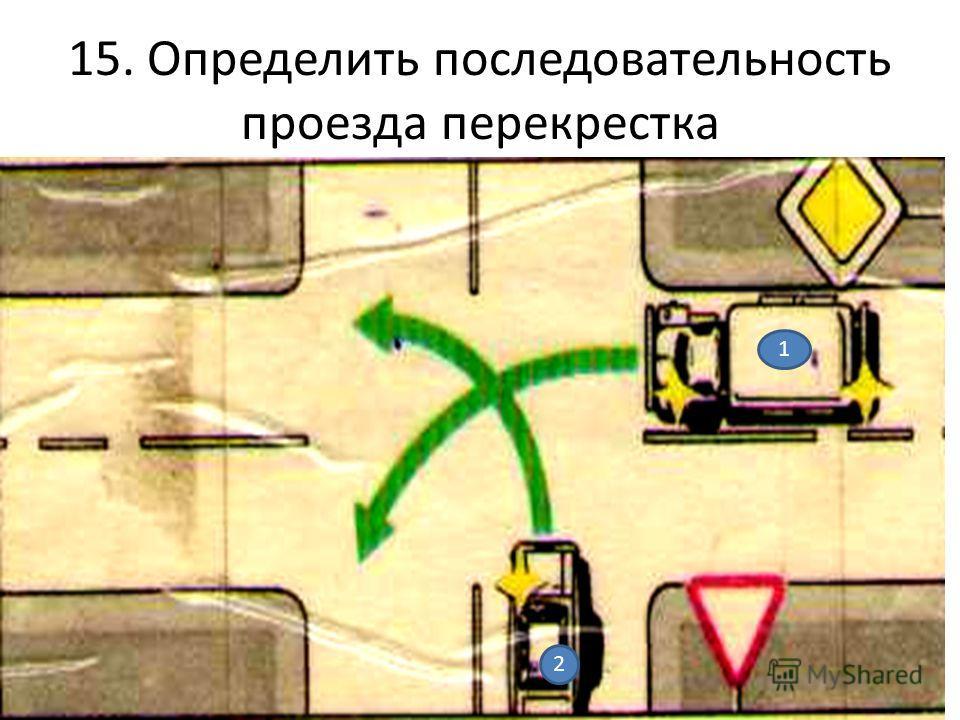 15. Определить последовательность проезда перекрестка 1 2