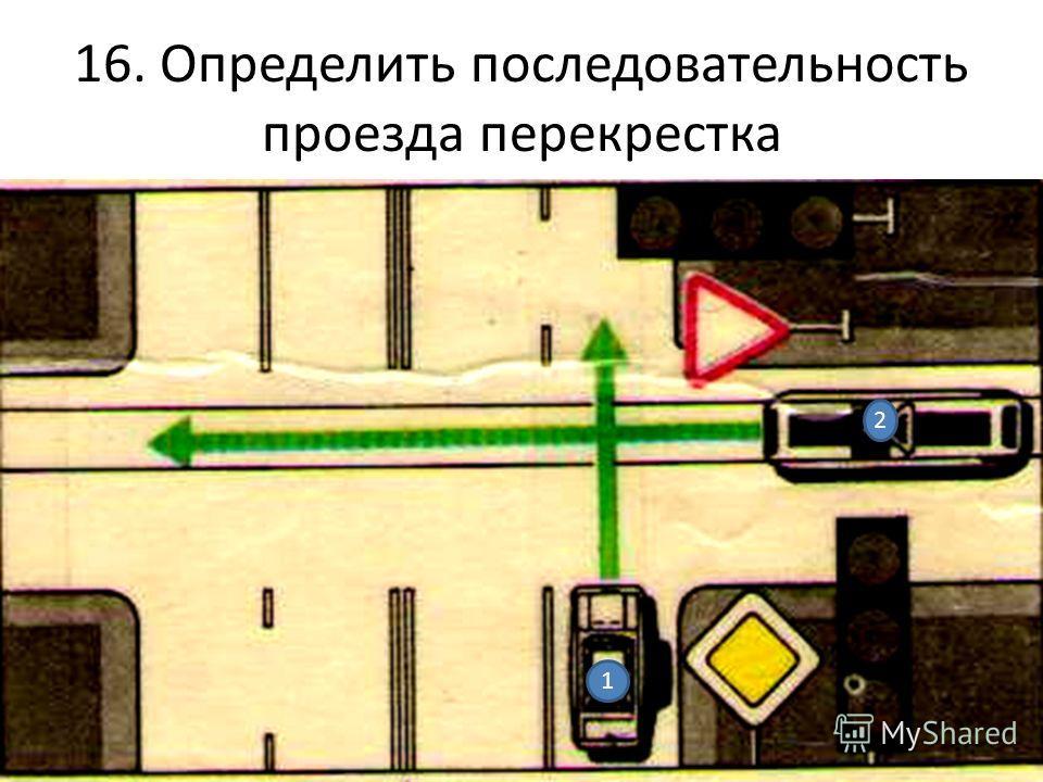 16. Определить последовательность проезда перекрестка 1 2