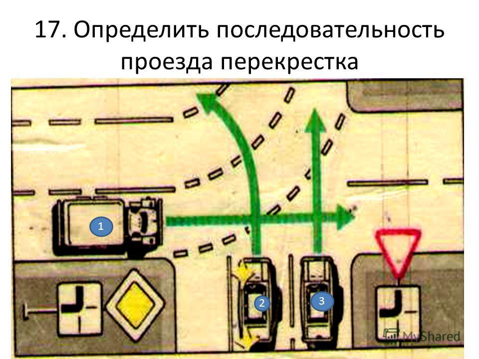 17. Определить последовательность проезда перекрестка 1 2 3