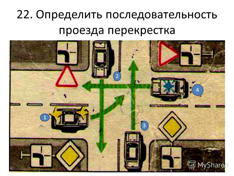 22. Определить последовательность проезда перекрестка 1 2 3 4