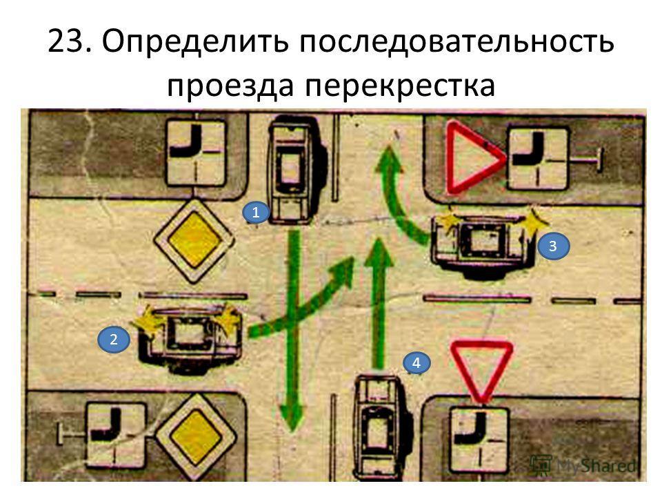 23. Определить последовательность проезда перекрестка 1 2 3 4