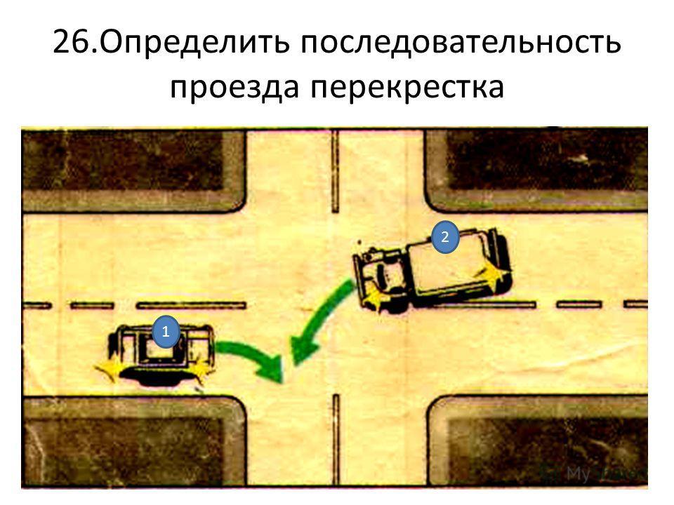 26.Определить последовательность проезда перекрестка 1 2