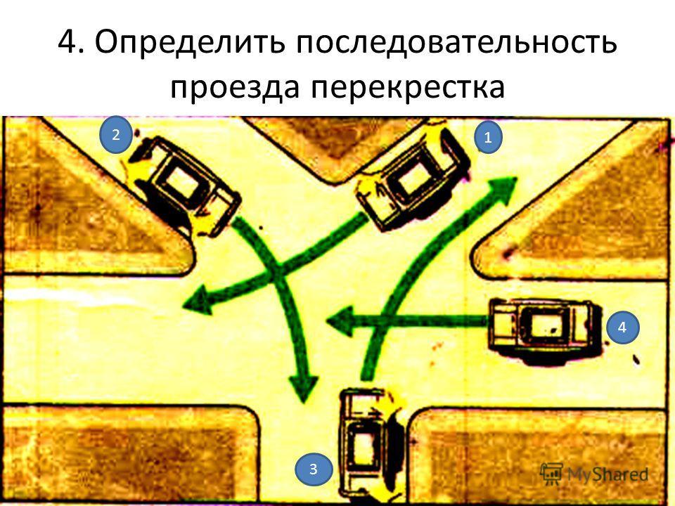 4. Определить последовательность проезда перекрестка 1 2 3 4