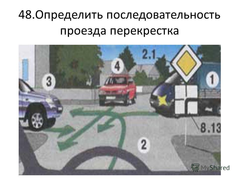 48.Определить последовательность проезда перекрестка