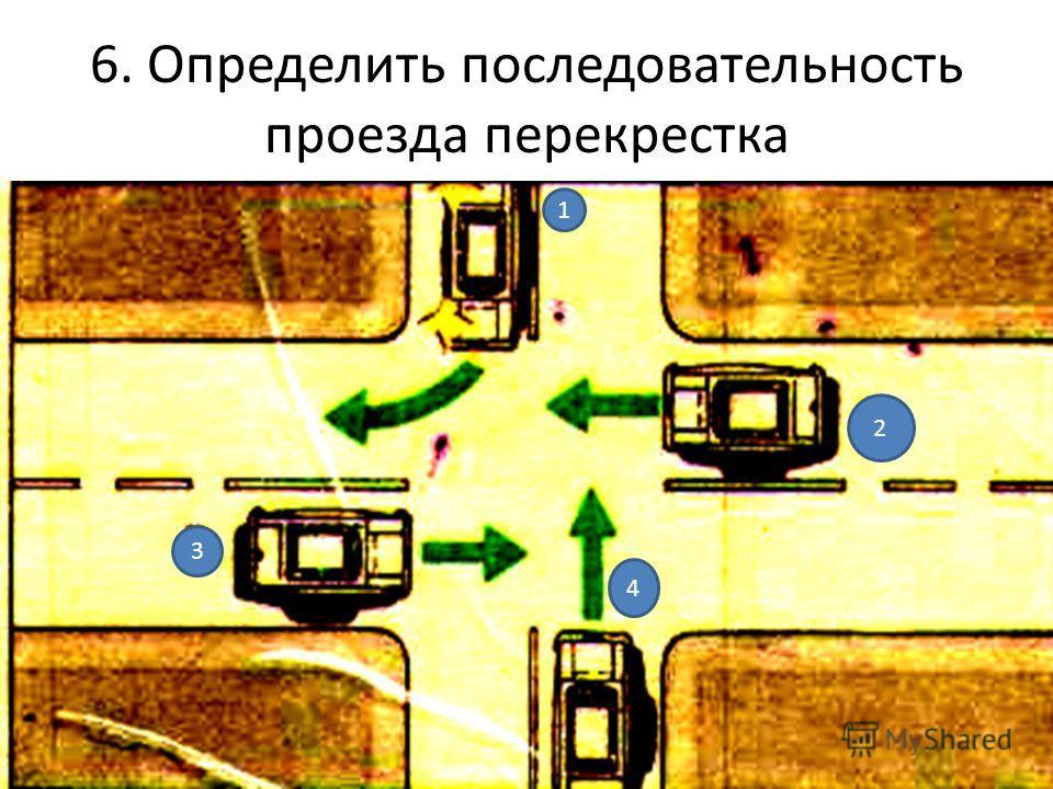 6. Определить последовательность проезда перекрестка 1 2 3 4
