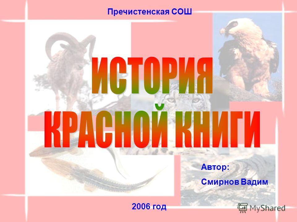Пречистенская СОШ 2006 год Автор: Смирнов Вадим