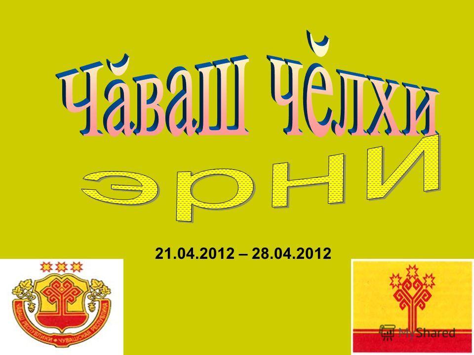 21.04.2012 – 28.04.2012