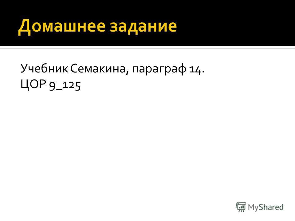 Учебник Семакина, параграф 14. ЦОР 9_125