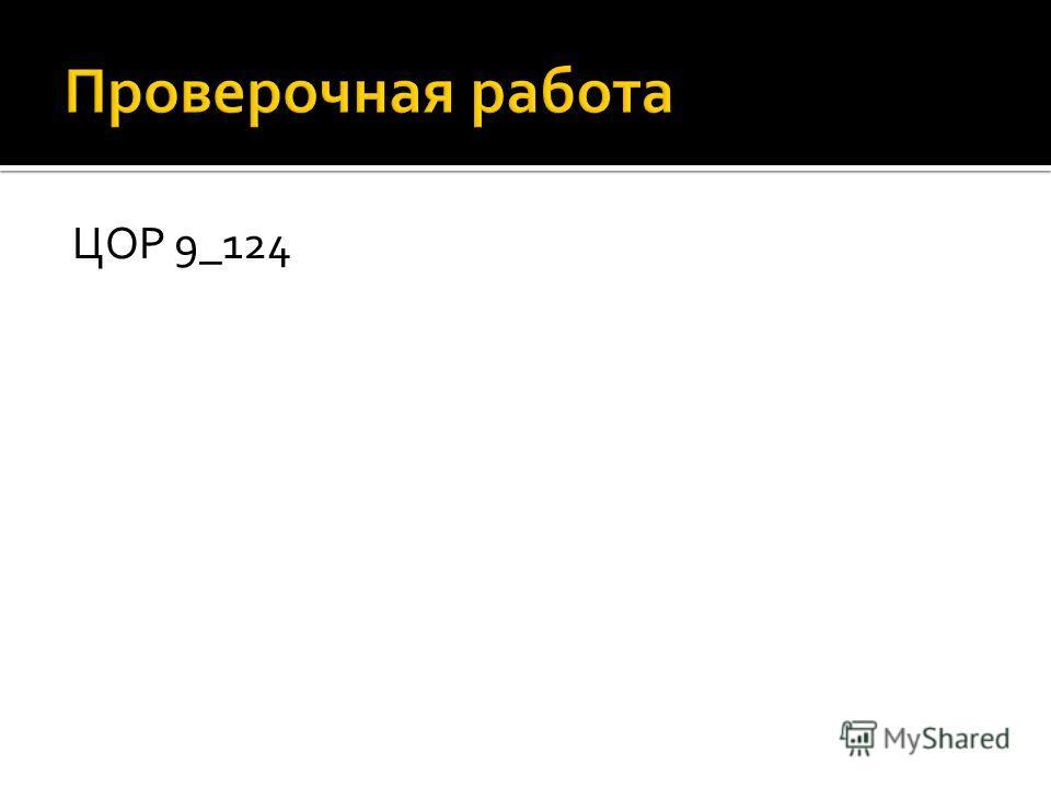 ЦОР 9_124