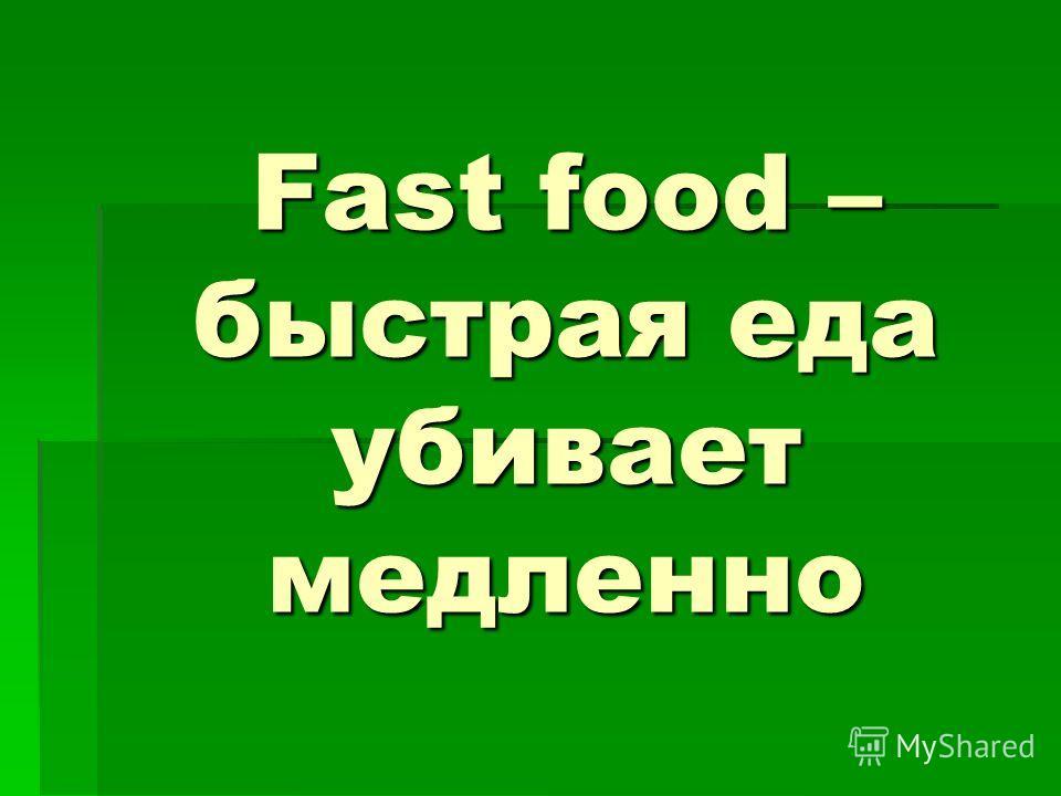 Fast food – быстрая еда убивает медленно