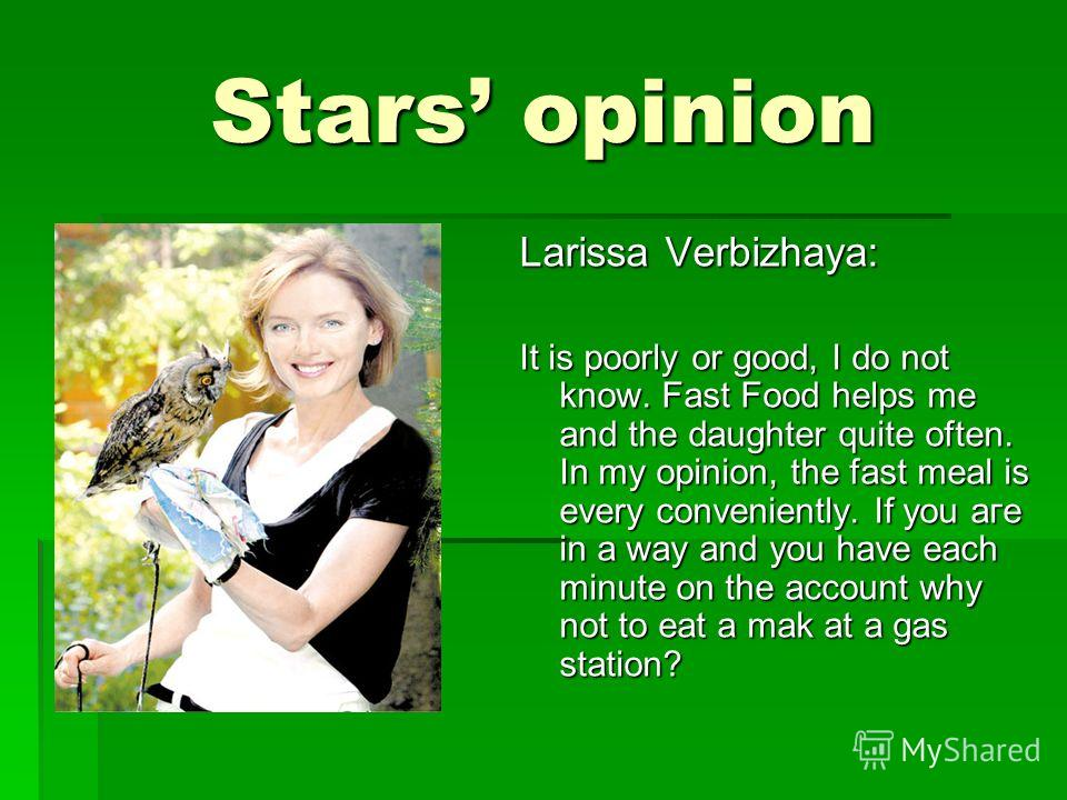 Stars opinion Larissa Verbizhaya: It is poorly or good, I do not know. Fast Food helps mе and the daughter quite often. In mу opinion, the fast meal is every conveniently. If you аге in а way and you have each minute оn the account why not to eat а m