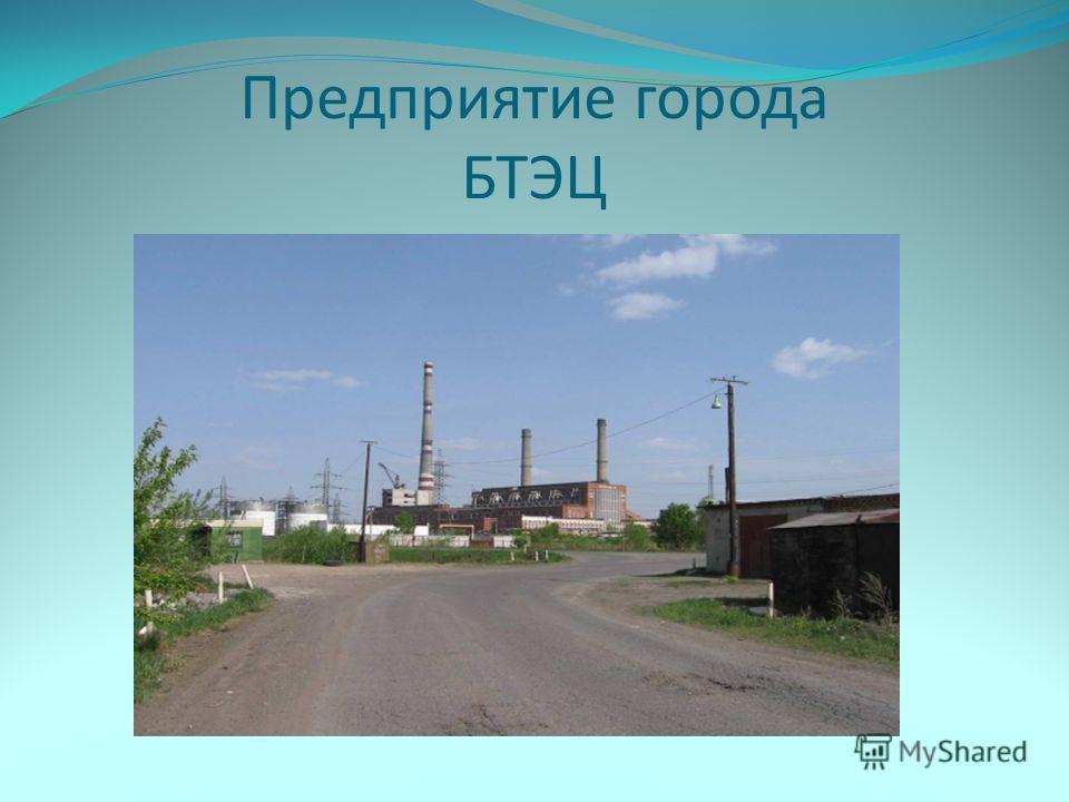 Предприятие города БТЭЦ