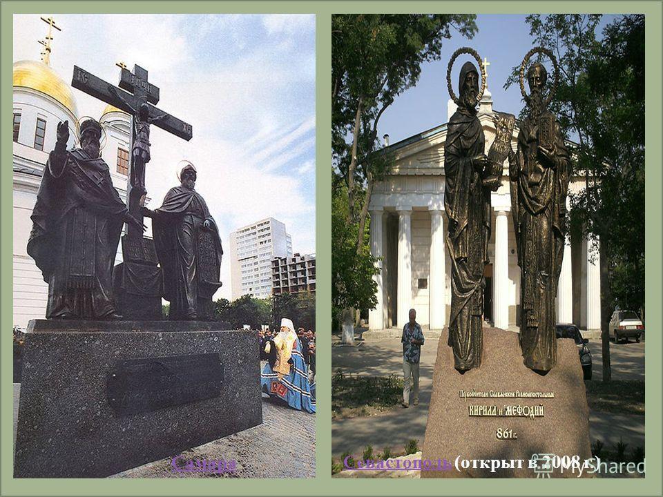 Самара СевастопольСевастополь (открыт в 2008 г.)