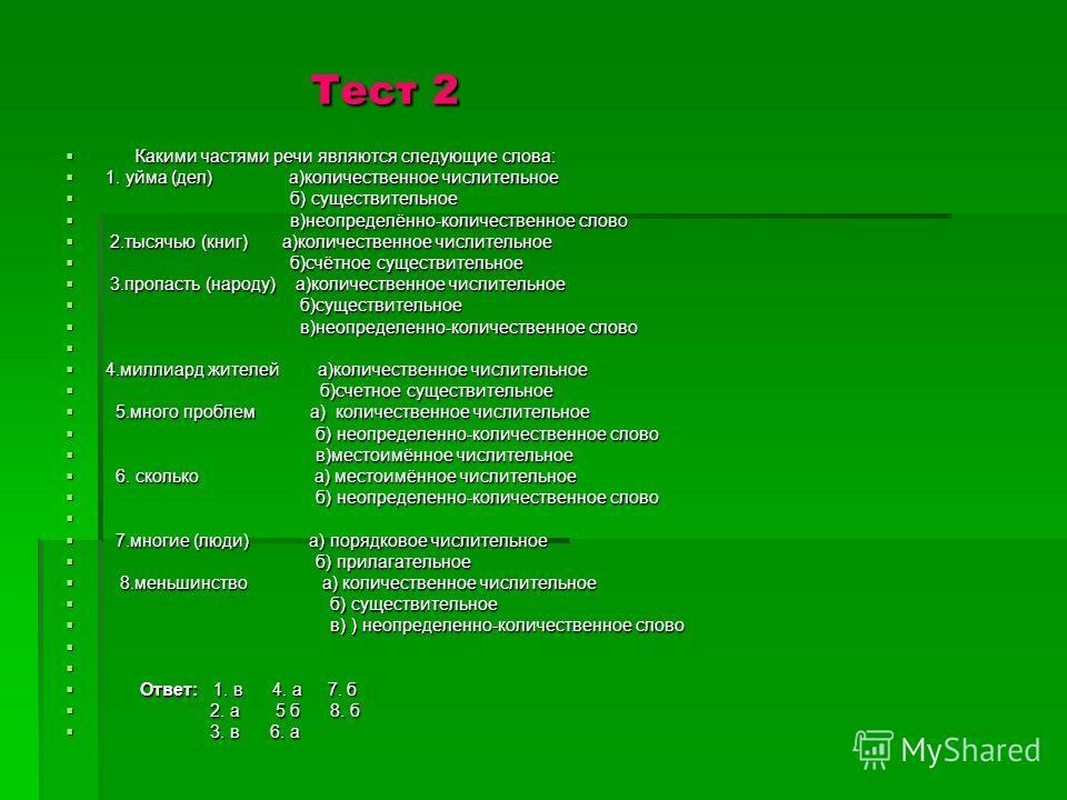 Тест 2 Тест 2 Какими частями речи являются следующие слова: Какими частями речи являются следующие слова: 1. уйма (дел) а)количественное числительное 1. уйма (дел) а)количественное числительное б) существительное б) существительное в)неопределённо-ко