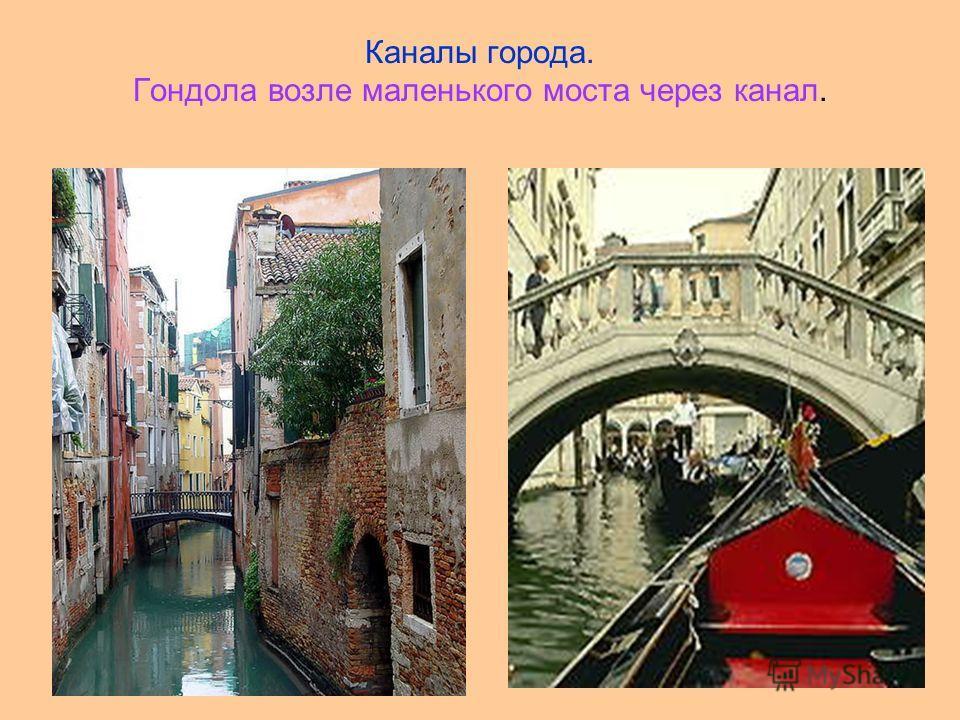Каналы города. Гондола возле маленького моста через канал.