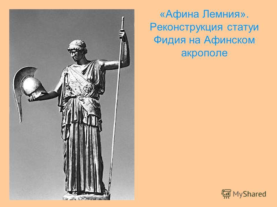 «Афина Лемния». Реконструкция статуи Фидия на Афинском акрополе