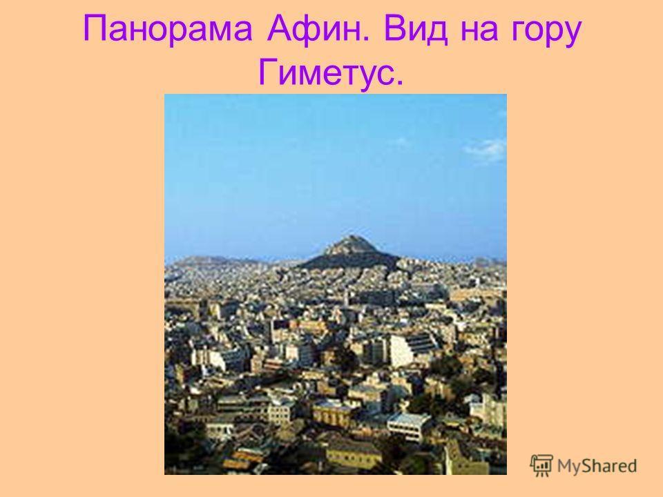 Панорама Афин. Вид на гору Гиметус.